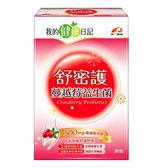 我的健康日記蔓越莓益生菌30包【康是美】