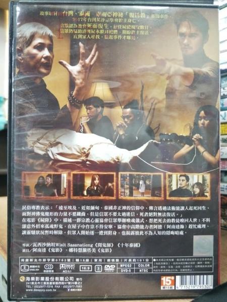 挖寶二手片-T03-512-正版DVD-泰片【屍降】-鬼影團隊開創恐懼新定位(直購價)