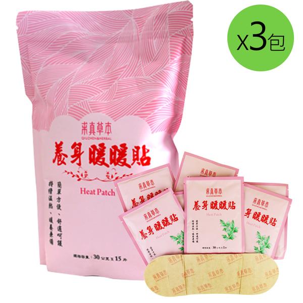 求真草本 養身暖暖貼3包(15片/包)