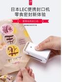 日本迷你便攜封口機小型家用塑膠袋封口器零食手壓式電熱密封器WJ 解憂雜貨店