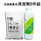 友善環境無螢光劑TPT洗碗粉*1+軟化鹽*1 - 洗碗機專用