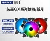 航嘉GX120棱鏡12CM臺式機電腦風冷散熱器DIY主機靜音機箱風扇RGB 美物