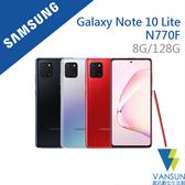 【贈10000mAh行動電源+隨身燈+觸控筆吊飾+集線器】SAMSUNG Galaxy Note 10 Lite 8G/128G N770F 6.7吋 智慧手機