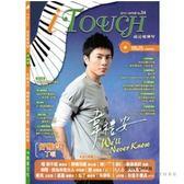 樂譜/鋼琴譜 ►i Touch(就是愛彈琴) 第34輯【鋼琴譜/五線譜/鋼琴教學】