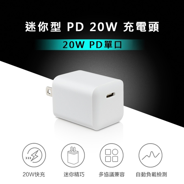 Topcon MINI型PD 20W單口充電器 充電器 插頭