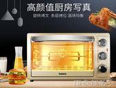 Galanz/格蘭仕 KWS1530X-H7R烤箱家用烘焙多功能全自動電烤箱30升 igo 全館免運