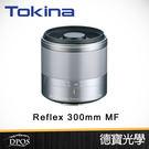 Tokina  Reflex 300mm F6.3 MF Macro M4/3系統 定焦 300mm  總代理立福公司貨‧免運  德寶光學