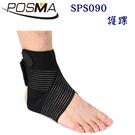 POSMA 可調整式護踝 健身 舉重 舒適 透氣 4入組 SPS090