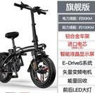 現貨 折疊電動車成人輕便小型可攜式代駕雙人新款電動自行車代步電單車 新年禮物igo