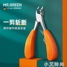 德國Mr.Green灰厚硬腳趾甲剪進口不銹鋼嵌甲鉗甲溝專用炎指甲剪刀 小艾新品