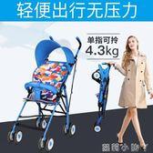 嬰兒手推車傘車超輕便攜推車bb旅游車摺疊簡易兒童夏季 igo全館免運