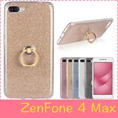 【萌萌噠】ASUS ZenFone 4 Max (ZC554KL)  超薄指環閃粉款保護殼 全包防摔 矽膠軟殼 支架 手機殼