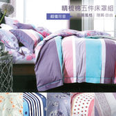 R.Q.POLO 多款任選 精梳棉雙人標準 五件式兩用被床罩組 (5X6.2尺)