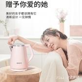 220V燒水壺電熱水壺家用電熱燒水自動保溫一體開水壺電水壺熱水壺 急速出貨【Pink 中大尺碼】