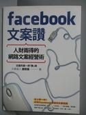 【書寶二手書T6/財經企管_WEJ】Facebook文案讚!人財兩得的網路文案經營術_唐崇達