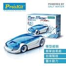 ProsKit 鹽水動力霹靂車 科學玩具 GE-750 台灣寶工
