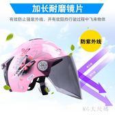 電動摩托車頭盔女夏季防曬輕便式夏天安全帽四季通用防紫外線 QG4043『M&G大尺碼』