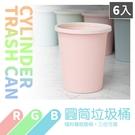 收納筒/分類桶/回收筒 RGB圓筒垃圾桶 6入 四款可選 dayneeds
