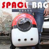 寵物背包 寵物太空包雙肩背包溜貓便攜袋背貓狗窩太空寵物艙包