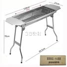 全套燒烤工具不銹鋼戶外便攜折疊家用燒烤架戶外大號木炭燒烤爐子