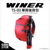 Winer  Traveler TS-03 相機包 單肩 公司貨★可刷卡免運★單肩後背包 一機二鏡一閃  薪創