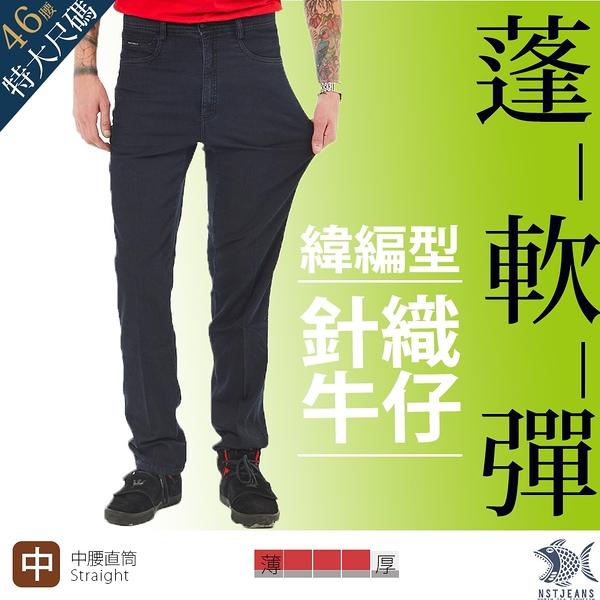 【NST Jeans】特大尺碼 霸氣王者獅子刺繡 彈性毛巾牛仔男褲-中腰直筒 395(3811) 台灣製 3046腰