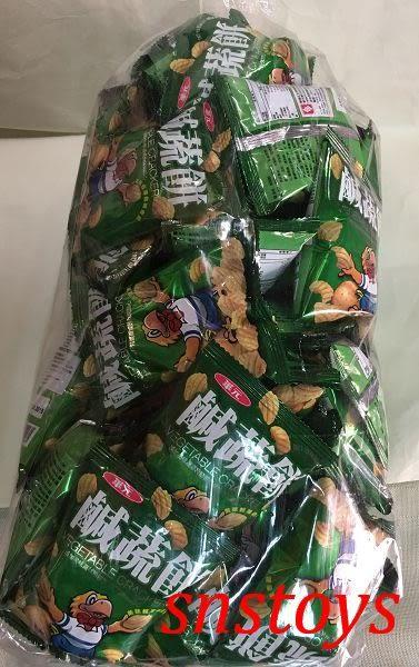 sns 古早味 懷舊零食 餅乾 華元 鹹蔬餅 量販包 有50小包(另有 玉黍叔 真魷味 野菜園)