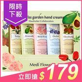 韓國 Medi Flower 秘密花園護手霜禮盒(50gx5入)【小三美日】$199