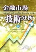 金融市場技術分析(下)