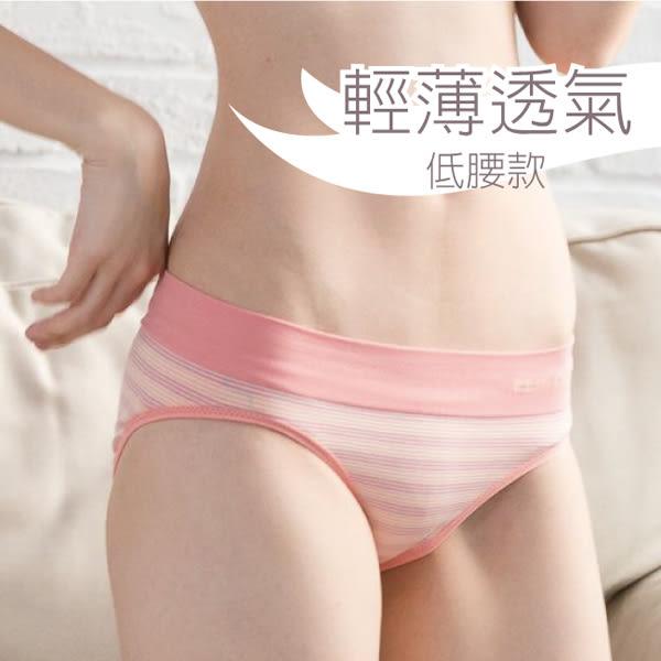 貝柔機能抗菌無縫低腰三角褲-橘【康是美】
