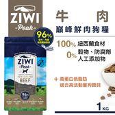 【SofyDOG】ZiwiPeak巔峰 96%鮮肉狗糧-牛肉(1kg) 生食 狗飼料 成犬  幼犬