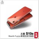 三星 S10e SM-G970 防摔 Ringke Fusion 手機殼 透明四角 REARTH 軍規保護殼