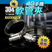 304不鏽鋼一字固定束環 不銹鋼管箍 白鐵 ST水管夾 喉箍 水管卡扣 軟管管夾 五金百貨【4G手機】