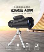 單筒手機望遠鏡高清高倍夜視非紅外人體透視特種兵成人演唱會拍照220vigo 夏洛特居家