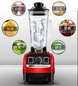 萃茶機沙冰機商用奶茶店奶蓋機碎冰機榨汁冰沙機家用刨冰機破壁機YYP 盯目家