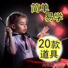 魔術道具兒童套餐變魔術道具套裝學生年會舞台演出晚會劉謙抖音養號工具 【快速出貨】