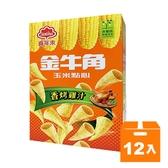 喜年來 金牛角 美國玉米點心-雞汁口味60g(12盒)/箱 【康鄰超市】