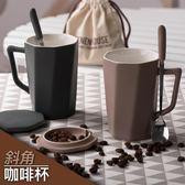 杯子/馬克杯 創意個性潮流馬克杯北歐簡約帶蓋勺陶瓷杯子咖啡杯喝水杯家用 酷我衣櫥