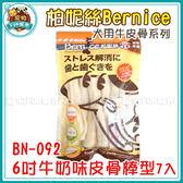 *~寵物FUN城市~*《柏妮絲Bernice牛皮骨系列》BN-092 6吋牛奶味皮骨棒型 7入(狗零食,牛皮骨)