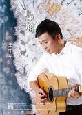 王中平 心痛無藥醫 CD附DVD 免運 (購潮8)