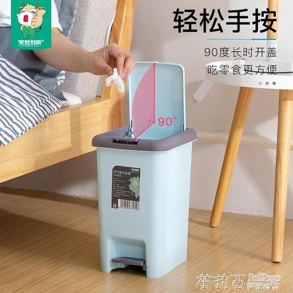 垃圾桶88折 腳踩垃圾桶家用分類帶蓋客廳創意拉圾筒廚房衛生間有蓋臥室大號 茱莉亞