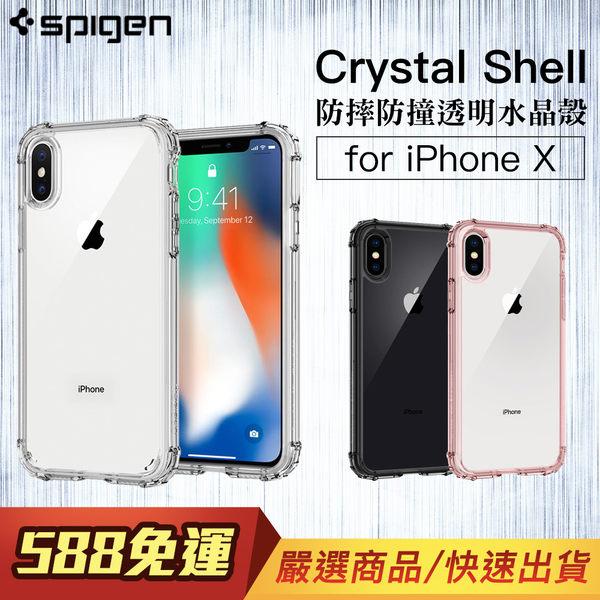 SGP Apple iPhone X Crystal Shell 防撞 防摔殼 透明 水晶殼 保護殼 手機套 手機殼 韓國