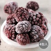 【愛上鮮果】鮮凍黑莓4包組(180g±10%/包)