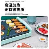烤肉機燒烤爐家用輕煙電烤盤烤肉盤多功能烤肉鍋鐵板燒盤220v YJT 【快速出貨】