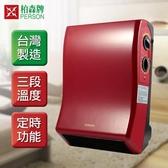 福利品 柏森牌 壁掛式防潑水電暖器 PH-788(紅)