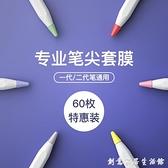 KFAN適用于蘋果apple pencil電容筆硅膠觸控筆套靜音防滑類紙膜pencil筆 創意家居