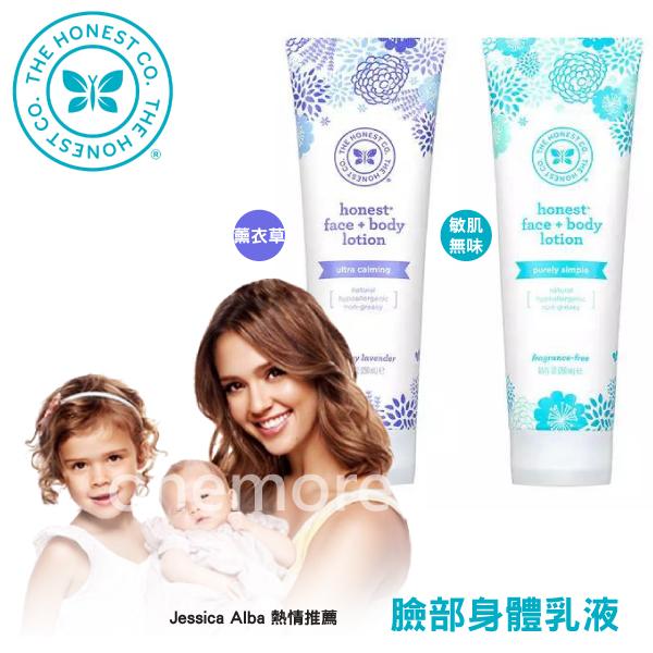 【one more】潔西卡艾芭 The Honest Company Face+Body Lotion 有機身體乳液