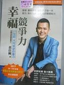 【書寶二手書T7/財經企管_CDL】幸福競爭力_黃佳興