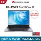 【送office365+羅技M235無線滑鼠◢】 HUAWEI Matebook 14 (AMD R5 4600H/16G/512SSD/W10)