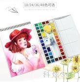 體水彩顏料套裝學生初學者手繪透明水彩 js3461『科炫3C』